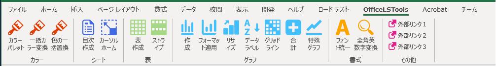 OfficeLSTools_Excel