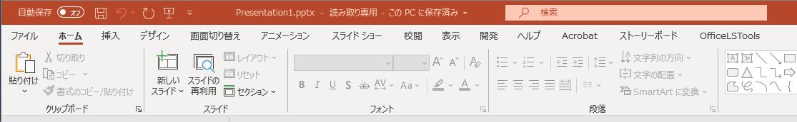 Officeアドインタブ