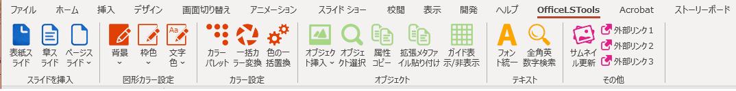 OfficeLSTools PowerPoint Menu