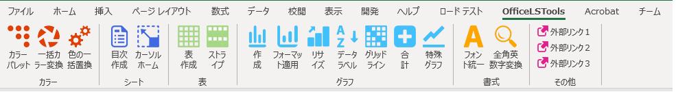 OfficeLSTools Excel
